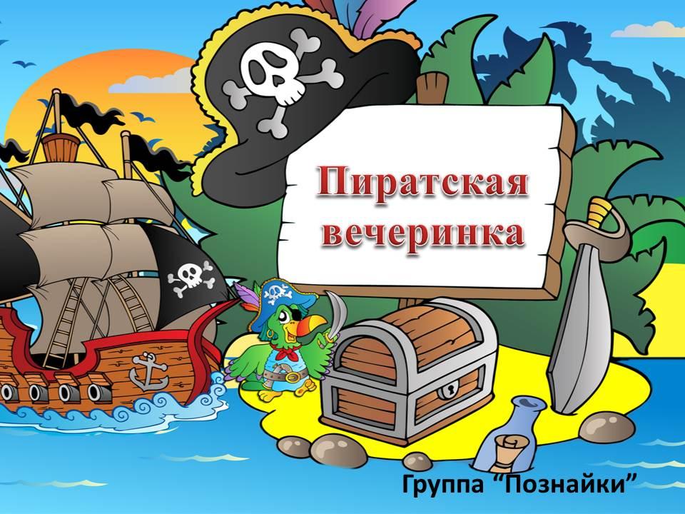 Надписью мадина, картинки пиратской тематики для детей